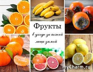 Уход за кожей лица зимой. Домашние косметические средства из фруктов.