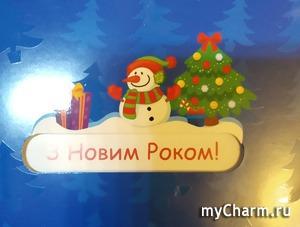Завершающий конвертик по новогоднему обмену