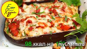 Ешь и Худей! БОМбические Баклажаны! Идеальный Ужин на ПП! + Рецепт лодочек из кабачков!)