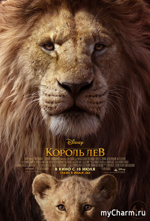 Долгожданная премьера этого лета - Король Лев!