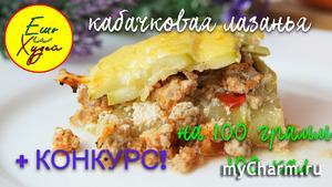 Идеальный ПП-Ужин - Кабачковая Лазанья. Сытно, Быстро, Вкусно, Полезно! 100 калорий на 100 грамм!