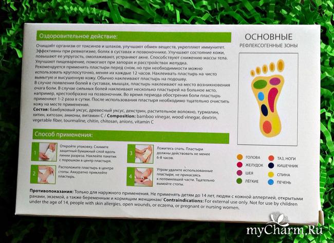 ножные пластыри Detox Foot Patches от Faberlic