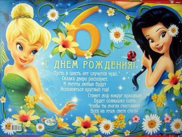 Открытка на день рождения 6 лет девочке