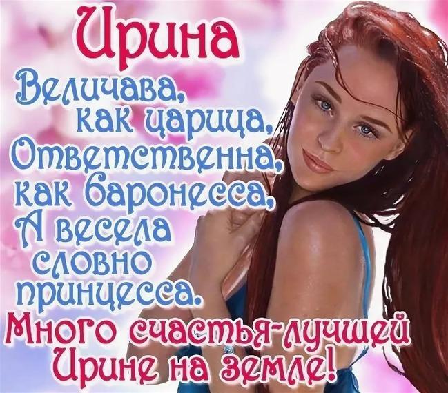 Подружка, открытки с любовью ирине