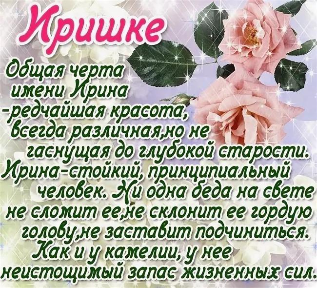 Поздравления с днем рождения любимой девушке ирине