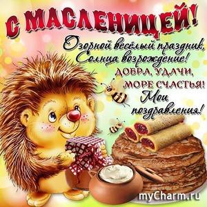 Масленица))