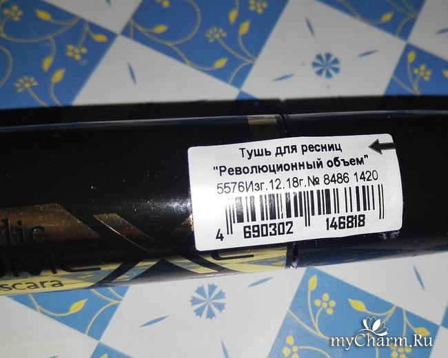 Тушь для ресниц «Революционный объем» Mascara ReVOLUME x2 от Faberlic