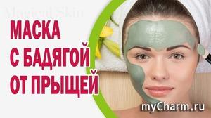 Маска с бадягой – косметическая находка от прыщей и отбеливания кожи