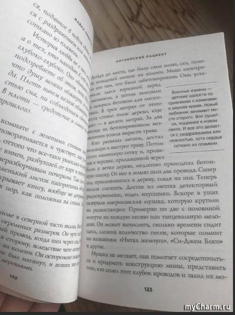 """Прочла книгу """"Английский пациент"""", делюсь впечатлениями"""