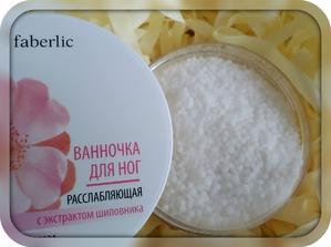 Ароматная и расслабляющая ванночка для ног с Faberlic