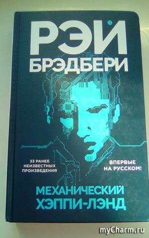 """Мои впечатления после прочтения книги """"Механический хеппи-лэнд"""", Рэй Брэдбери"""