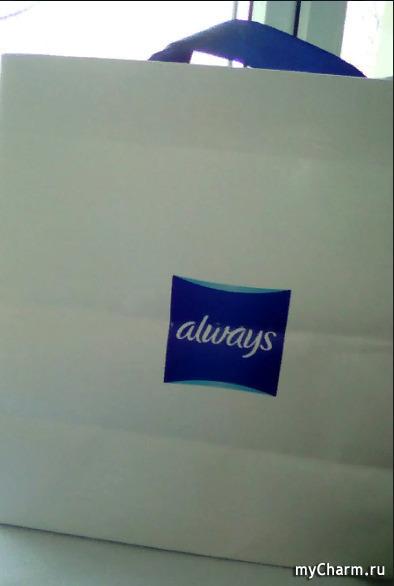 Пришел приз за участие в конкурсе «Мой секрет уверенности с Always»