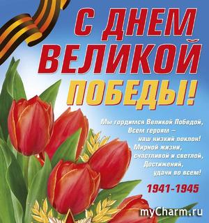 Поздравление с 9 мая!