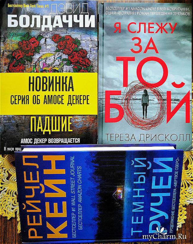 """Мои книги-призы от издательства """"Эксмо""""."""