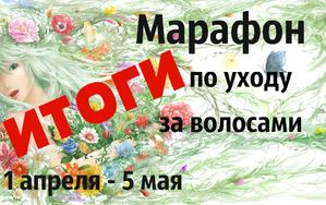 ИТОГИ Весеннего марафона!