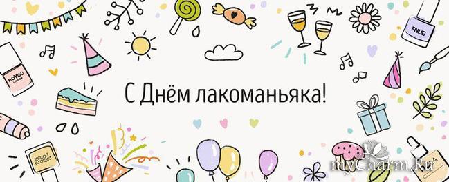 Сегодня наш праздник! День лакоманьяка