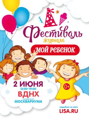 2 июня с 12:00 до 19:00 на ВДНХ состоится семейный праздник журнала «Мой ребенок»