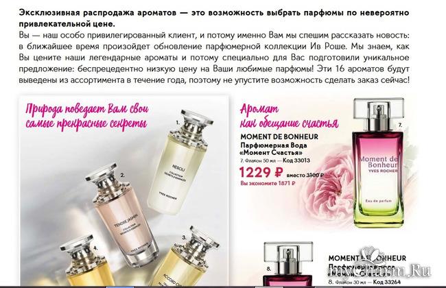 Ив Роше обновляет парфюмерную коллекцию и убирает из продажи любимые ароматы
