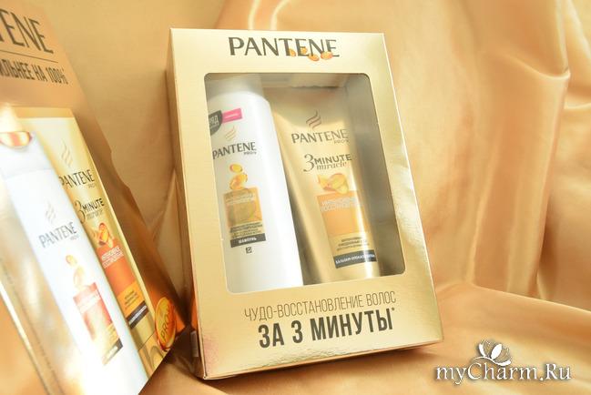 подарочный набор Pantene