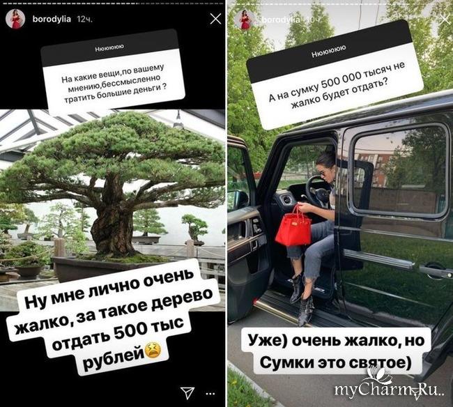 Ксения Бородина приобрела сумочку за полмиллиона рублей