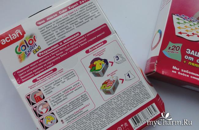 Зачем сортировать белье перед стиркой, если есть специальные салфетки от Paclan!