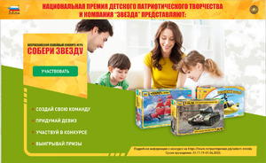 Национальная премия детского патриотического творчества и компания «Звезда» объявляют о старте всероссийского конкурса-игры «Собери звезду».