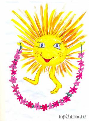 Мы и есть солнце!