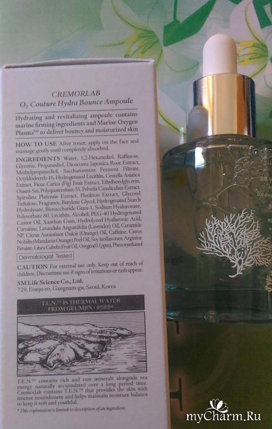 Чудо-водоросли и лечебная вода – в суперсыворотке Cremorlab