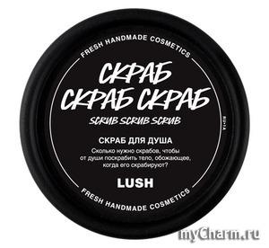 Lush / Скраб Scrub Scrub Scrub