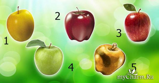 Тест: какое яблоко Вы выберете?
