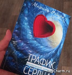 А у меня есть книга Марины Осборн!