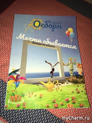 Самый лучший подарок - книга Марины Осборн!