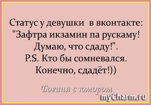 Первосентябрьские хихикалки))