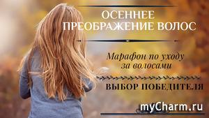 """Марафон """"Осеннее преображение волос. Выбор победителя"""