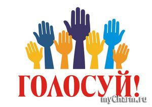 """Фото-флешмоб. 18 этап """"Дальняя дорожка"""" Голосование"""