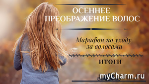 """Марафон """"Осеннее преображение волос. ИТОГ"""