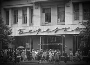 "Белая""BERIOZKA""под моим окном... нет, не дерево, а магазин.Back in the USSR."