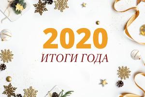 Подводим итоги и встречаем Новый Год!!!