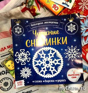 !!! Посылка от тайного санты!!!))) И мне пришел новогодний подарочек!!!)))2020