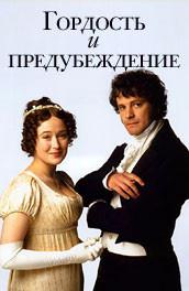 """""""Гордость и предубеждение"""" (1995)"""
