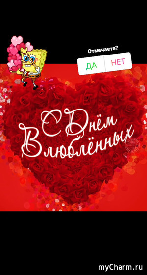 День св. Валентина. Почему православным можно праздновать?