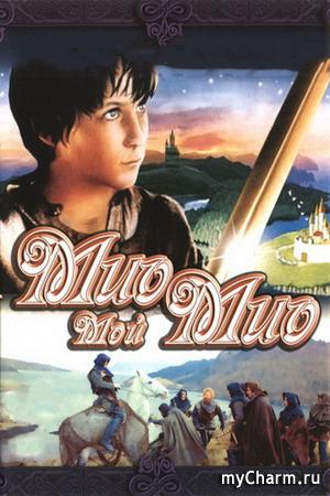 Мио мой Мио (1987)