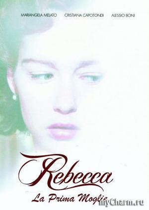 """""""Ребекка"""". Тень бывшей жены."""
