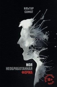 "Ильгар Сафат ""Моя необработанная форма"""