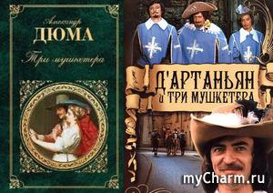 """Д'Артаньян и три мушкетёра"" (1979)"