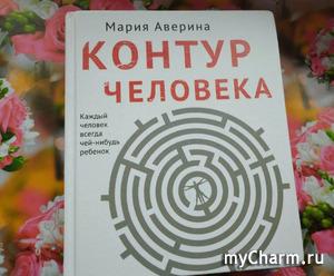 Контур человека: мир под столом – не просто интересная книга, а живая история, которая трогает за душу