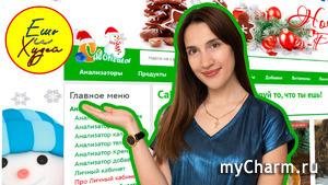 Как Быстро Посчитать Калории. Готовые Рационы Питания + Рецепты для Похудения. Сайт Calorizator