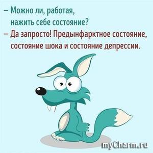 Пятничный переХИХ)))