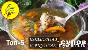 Пять Рецептов ПРОСТЫХ СУПОВ на КАЖДЫЙ ДЕНЬ! Худеть Вкусно и Полезно!