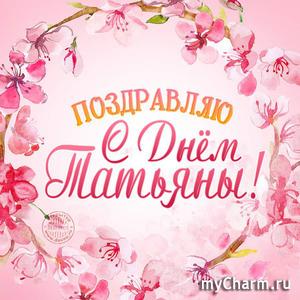 С Днём Ангела, наши Танюши!!!